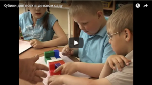 вебинар о кубиках