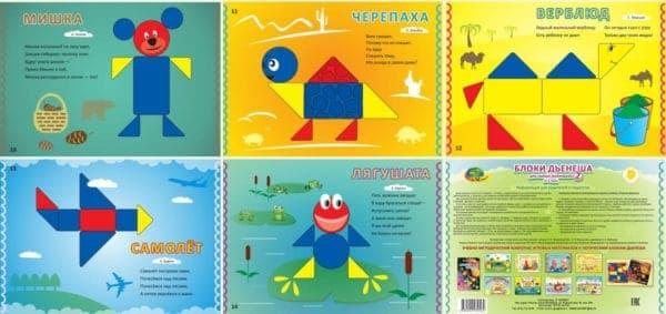 Страницы альбома Блоки Дьенеша для самых маленьких 2