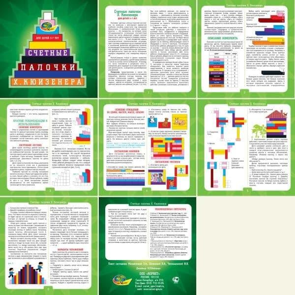 Инструкция к игре Цветные счетные палочки Кюизенера