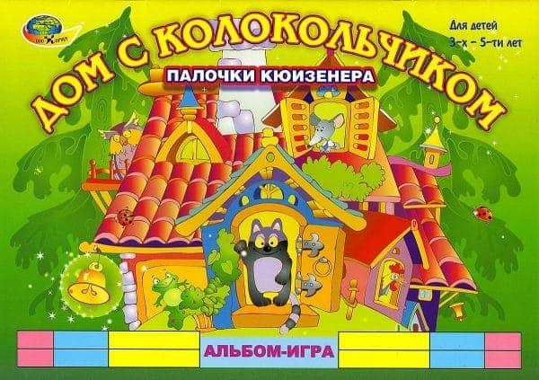 Обложка альбома Дом с колокольчиком