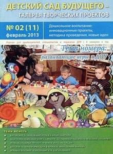 журнал Детский сад будущего