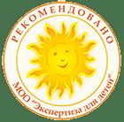 Рекомендовано МОО Экспертиза для детей