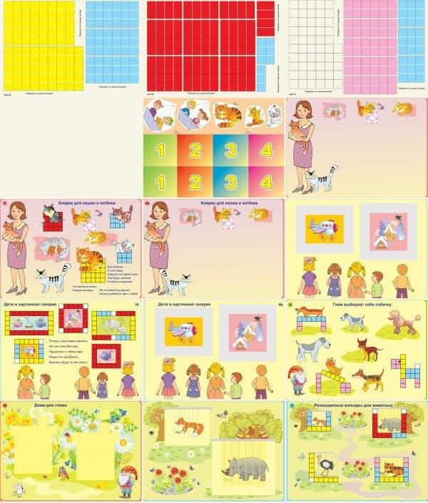 Страницы альбома Веселые цветные числа