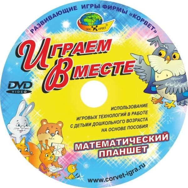 Играем вместе. DVD диск