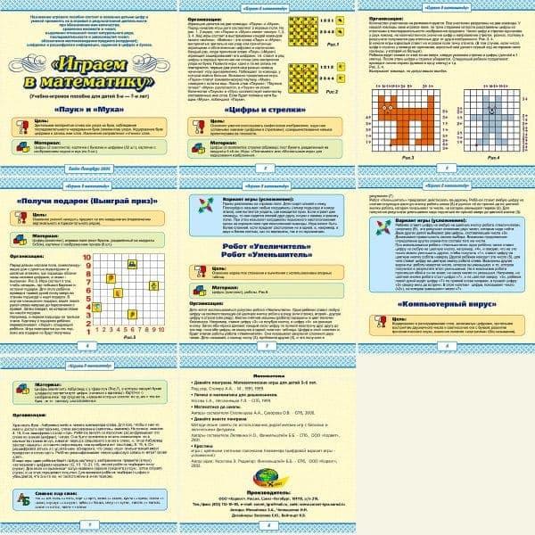Инструкция к Играем в математику