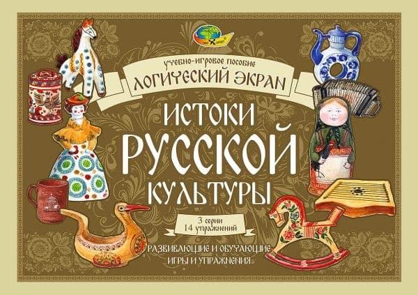 Альбом Истоки русской культуры