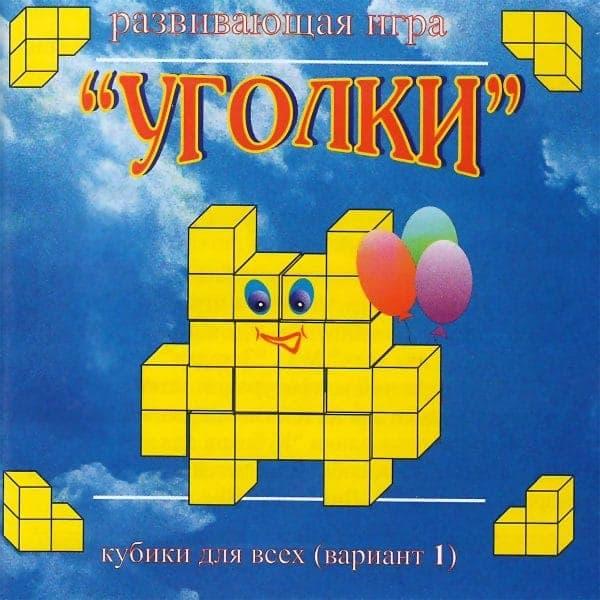 Кубики для всех. №1 – Уголки