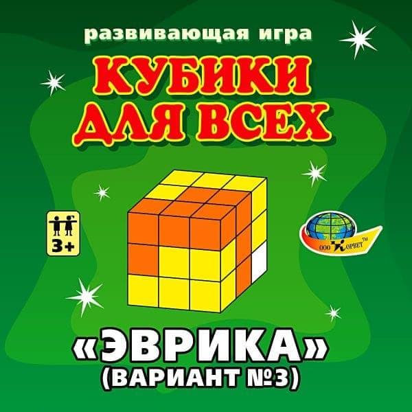 Развивающая игра Кубики для всех. №3 – Эврика