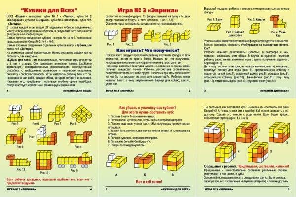 Инструкция игры Кубики для всех. №3 – Эврика