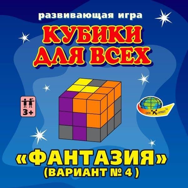 Развивающая игра Кубики для всех. №4 – Фантазия