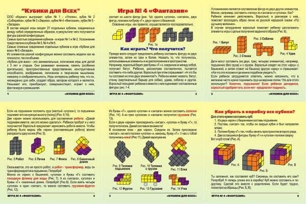 Инструкция игры Кубики для всех. №4 – Фантазия