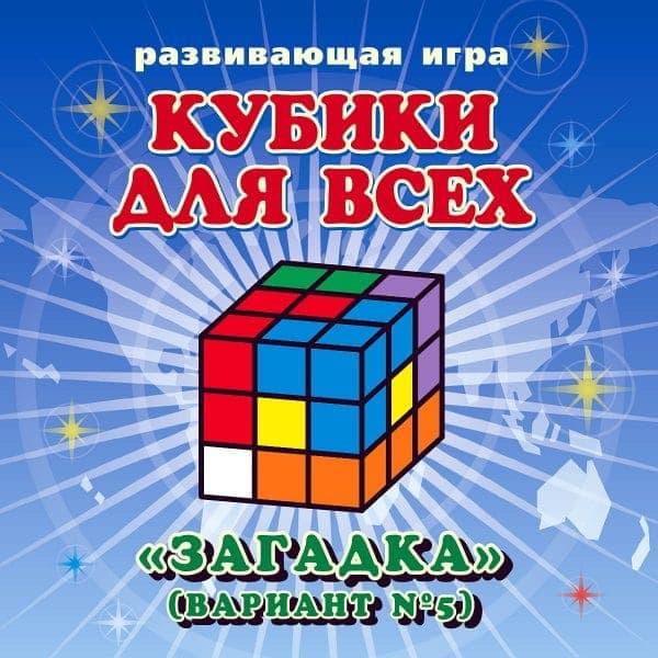 Обложка игры Кубики для всех №5 - Загадка