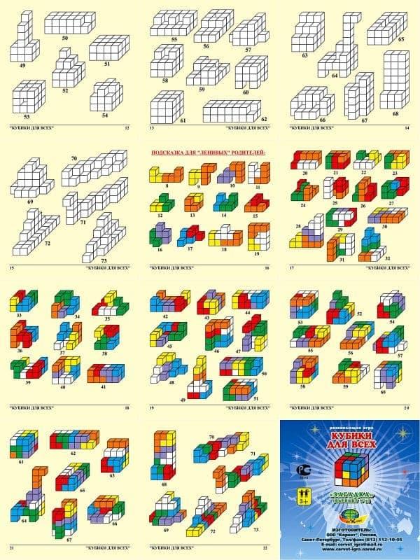Инструкция игры Кубики для всех №5 - Загадка