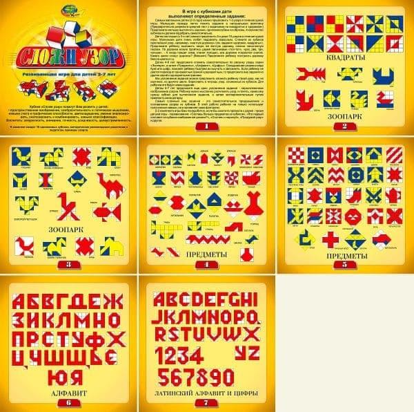 Инструкция Кубики Сложи узор