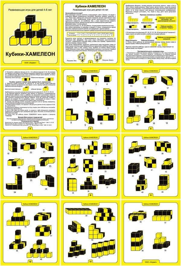 Инструкция Кубики Хамелеон