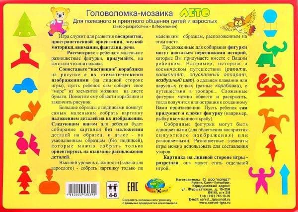 Головоломка-мозаика ЛЕТО