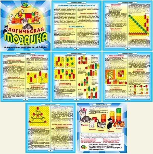 Инструкция Логической мозаике (учебный мозаичный набор)