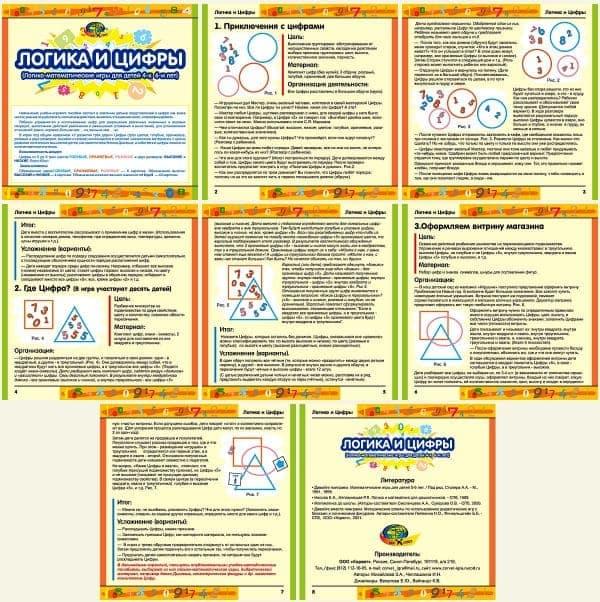 Инструкция игры Логика и цифры