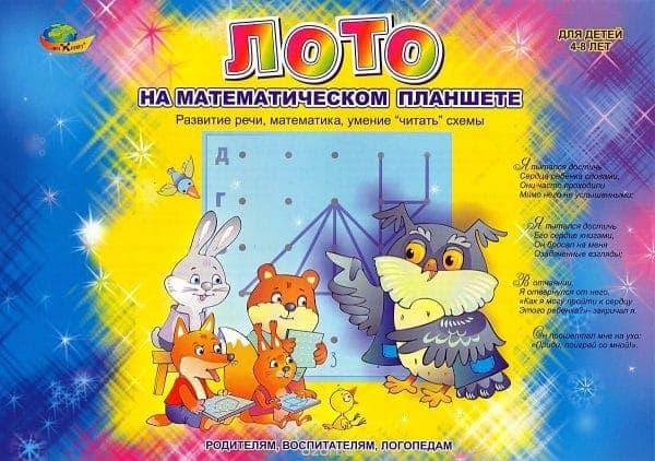 Обложка альбома ЛОТО на математическом планшете