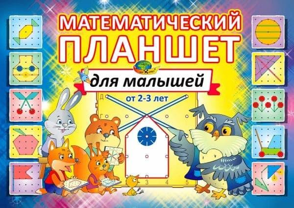 Обложка альбома Математический планшет для малышей