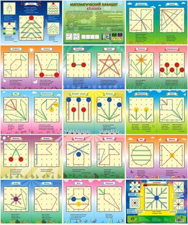 Страницы альбома Математический планшет для малышей