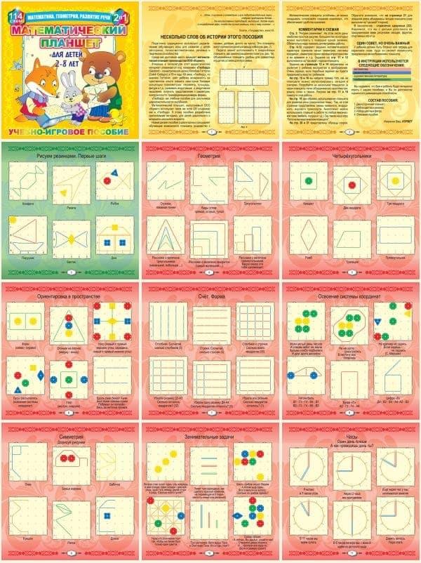 Страницы игры Математический планшет