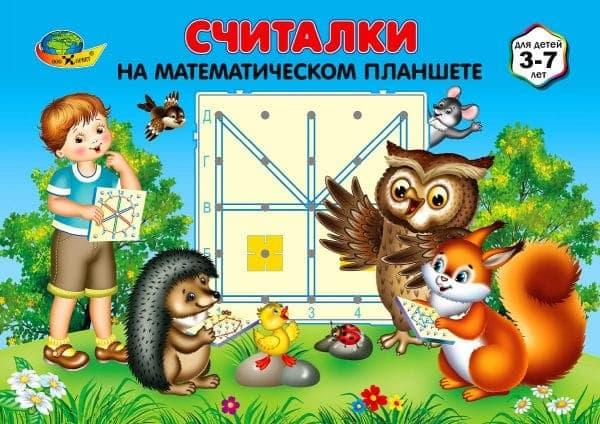 Обложка альбома Считалки на математическом планшете