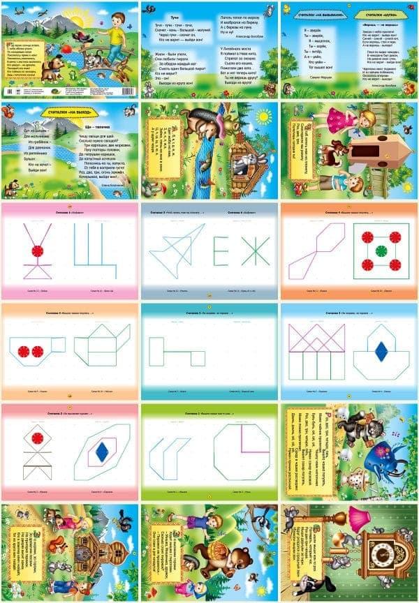 Страницы альбома Считалки на математическом планшете