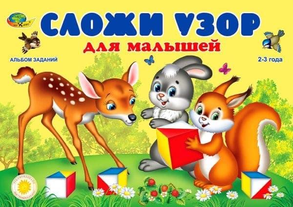 Обложка альбома Сложи узор для малышей