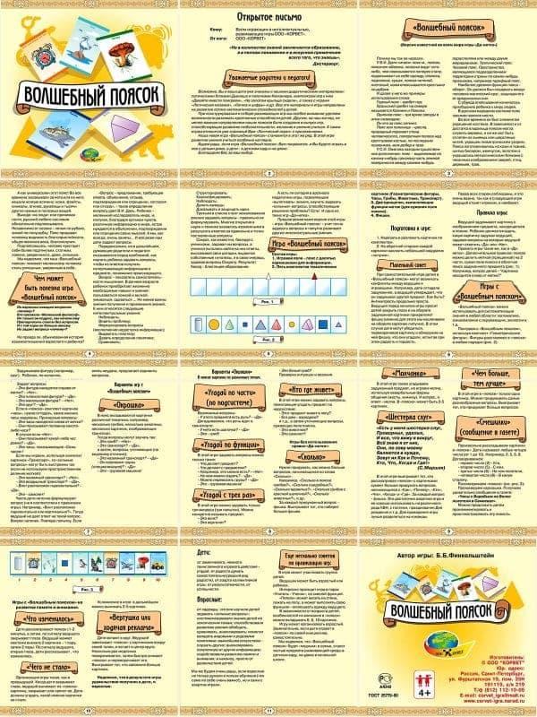 Инструкция игры Волшебный поясок