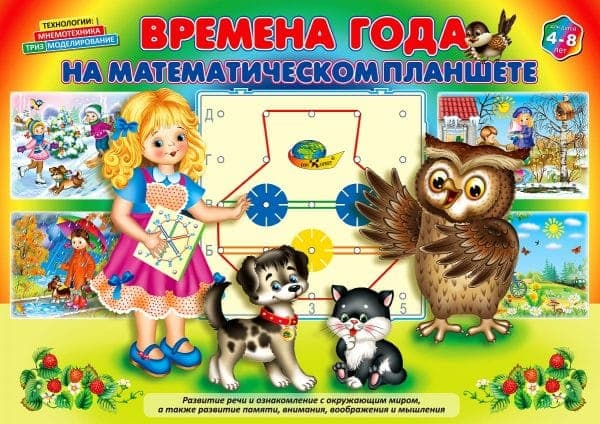 Обложка альбома Времена года на математическом планшете