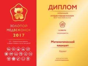 """Диплом премии """"Золотой медвежонок"""""""