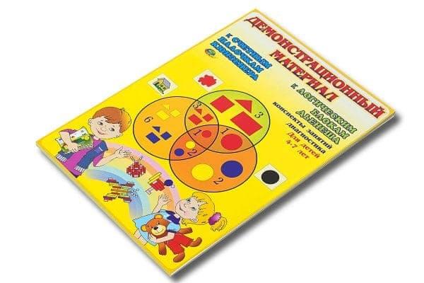 Демонстрационный материал, конспекты занятий для детей