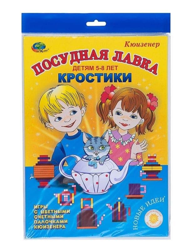 """Новые """"Кростики"""" – Посудная лавка"""