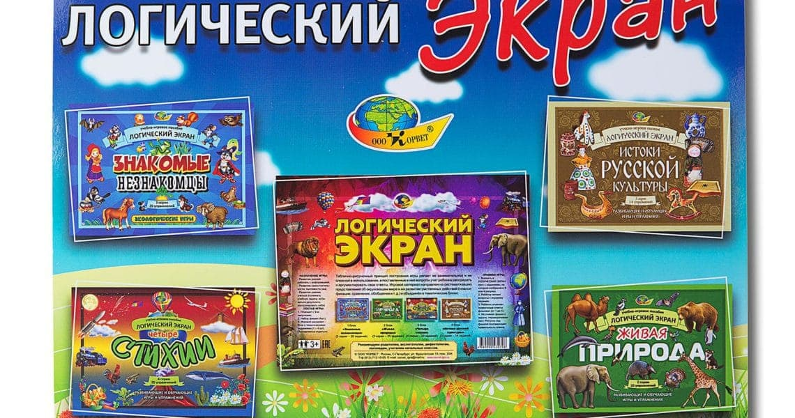 Логический экран, учебно-игровое пособие