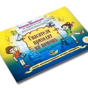 Альбом с заданиями №3 Спасатели приходят на помощь