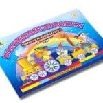 Альбом-игра Волшебные дорожки