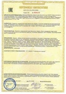 Сертификат соответствия № 0648185