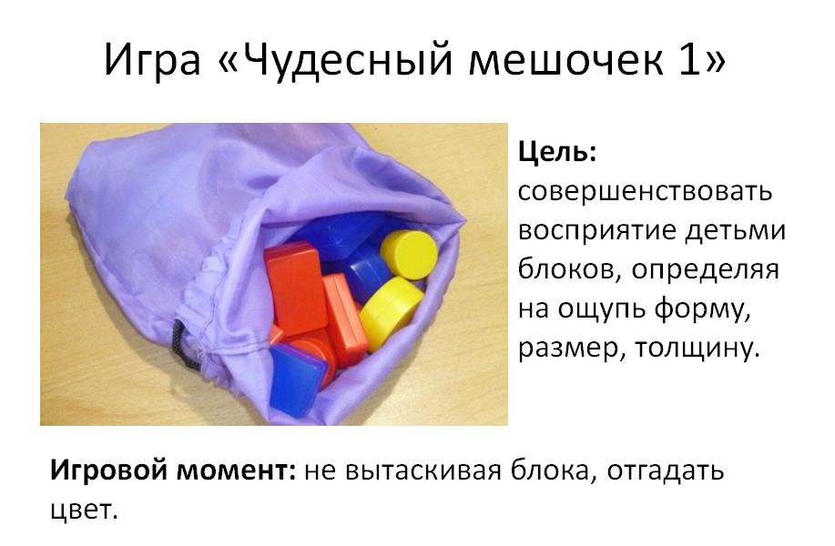 Chudesny_meshok