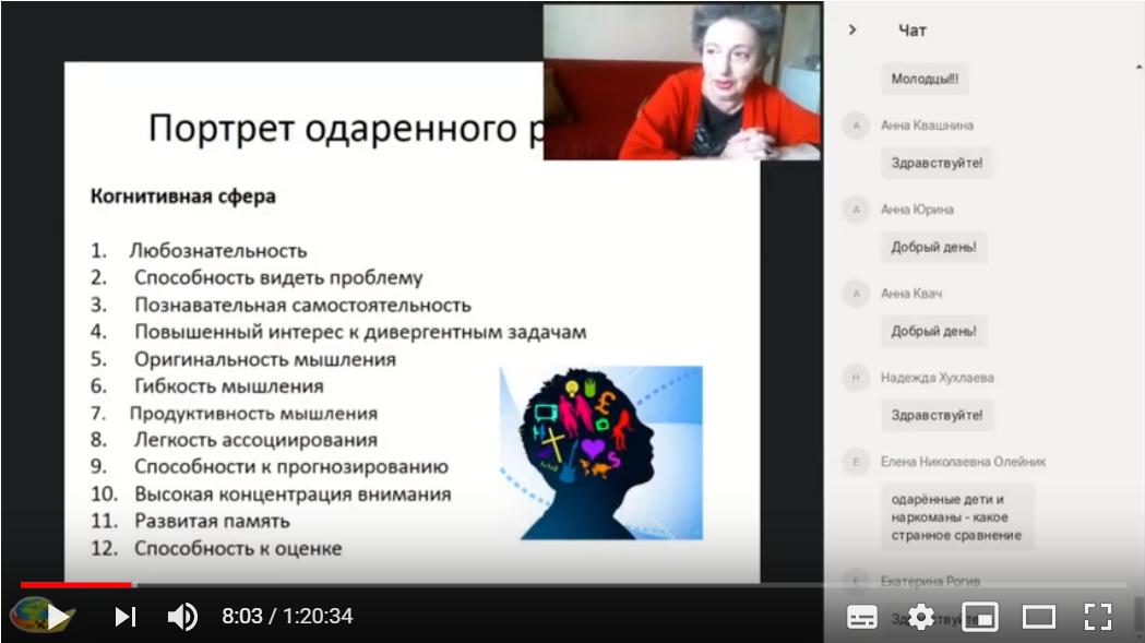 одаренность_вебинар