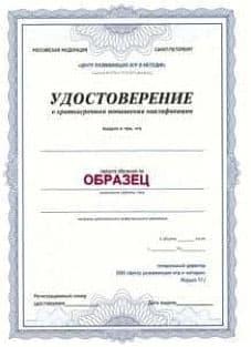удостоверение о повышении квалификации установленного образца