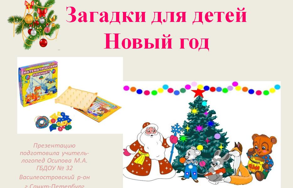 Загадки_для_детей_Новый_год