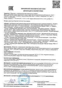 Декларация о соответствии ЕАЭС