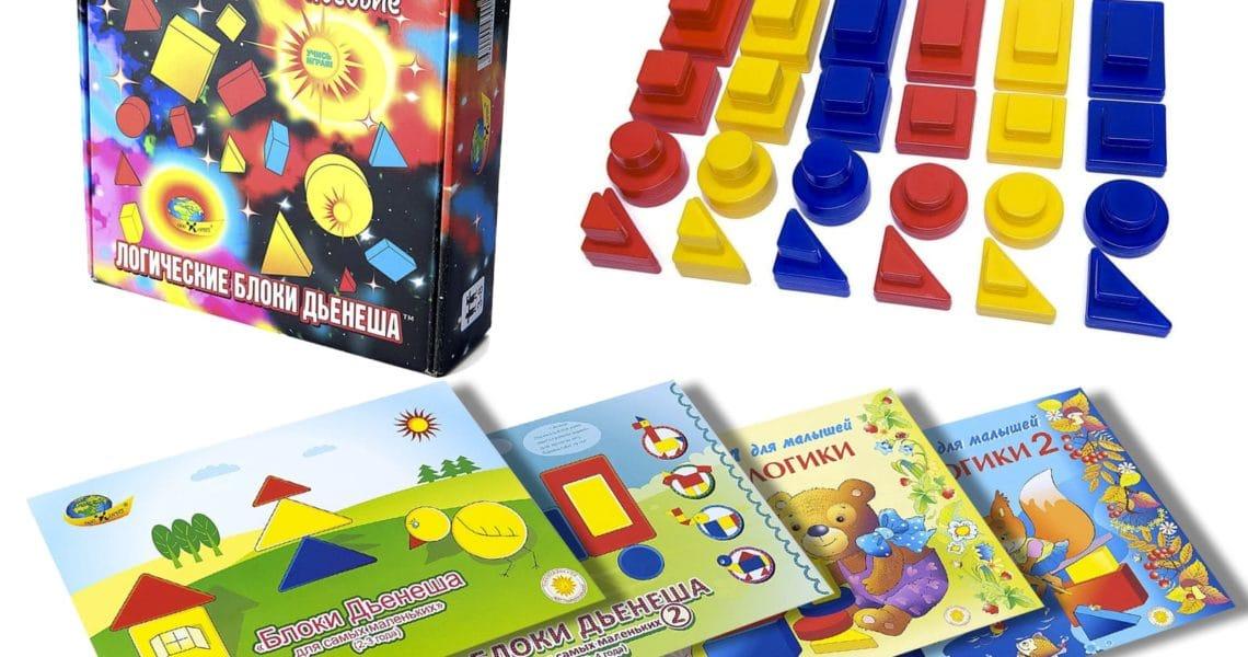 Комплект: «Логические блоки Дьенеша» и 4 пособия к ним